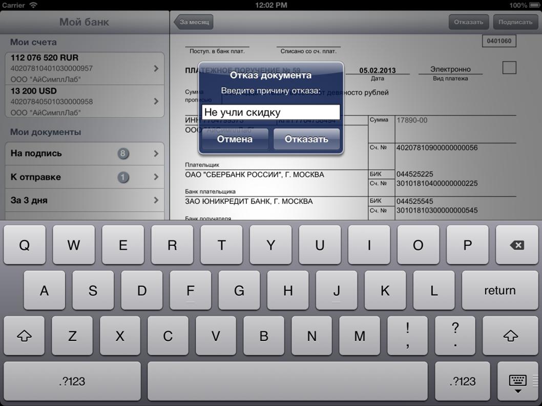 Визуальные формы интерфейса мобильного приложения iSimpleCEO.